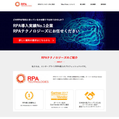 Blue PrismエンタープライズRPA導入サービス