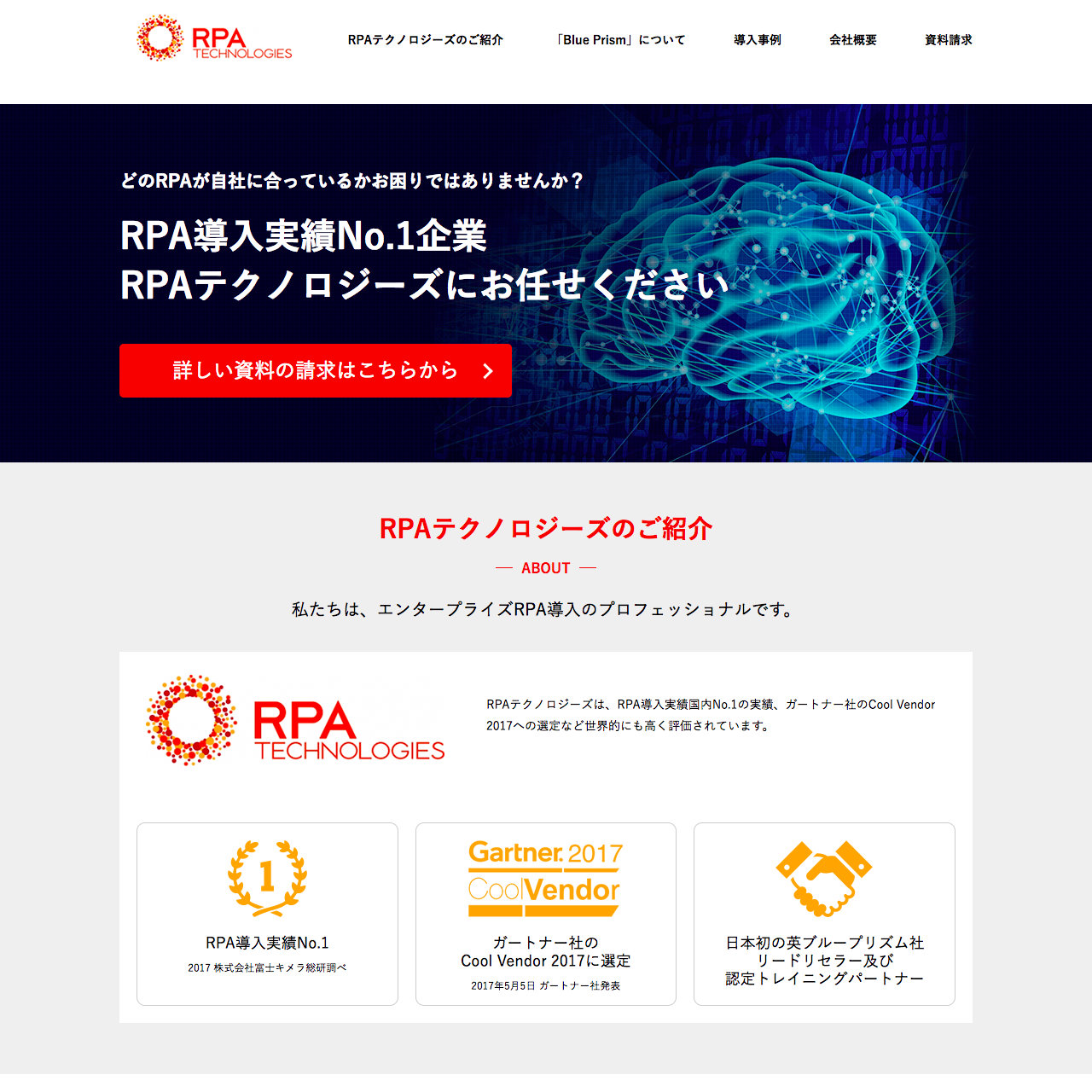 Blue Prismエンタープライズ RPA導入サービス