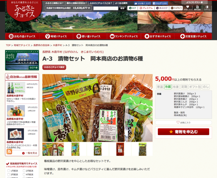 A-3 漬物セット 岡本商店のお漬物6種