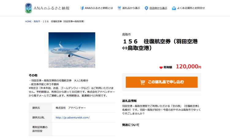 156 往復航空券(羽田空港⇔鳥取空港)