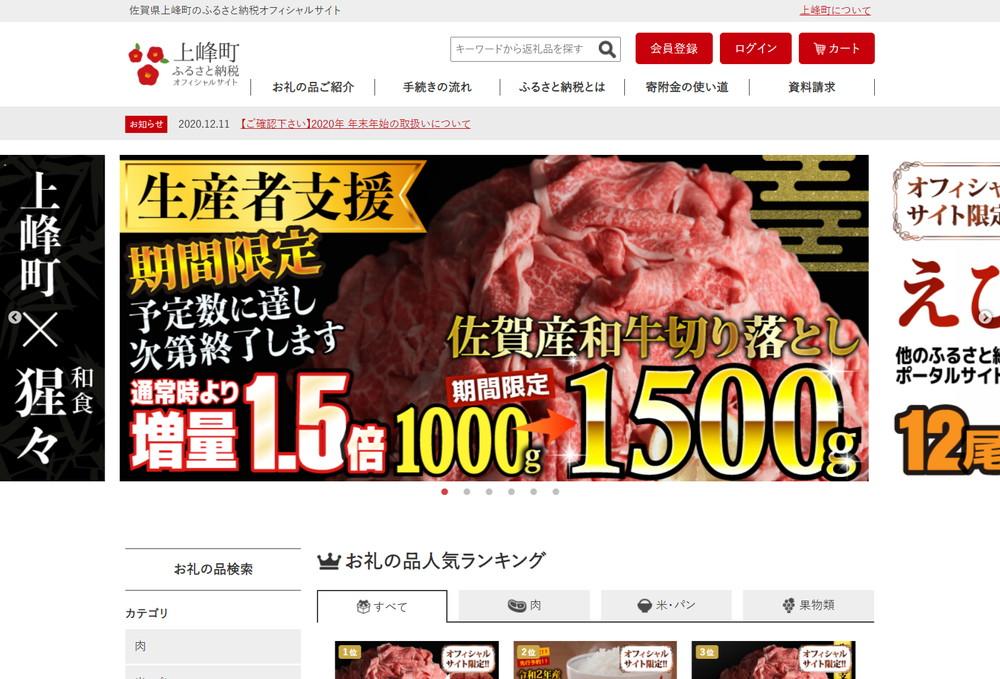佐賀県上峰町 ふるさと納税 オフィシャルサイト