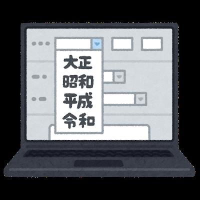 令和に対応したコンピューターのシステムのイラスト