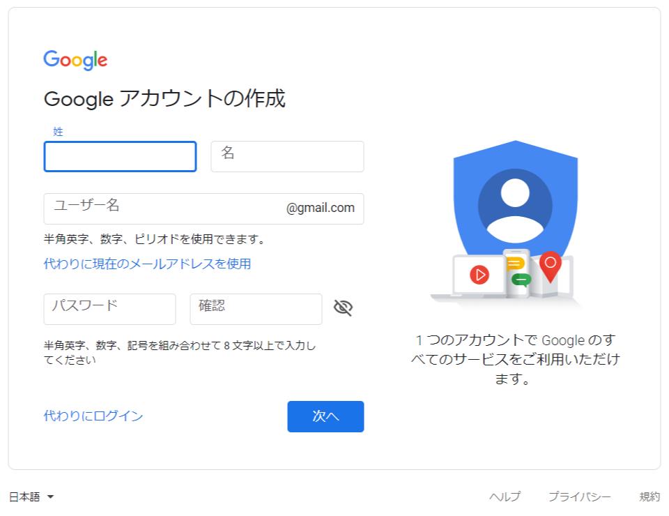 Googleアカウントの開設