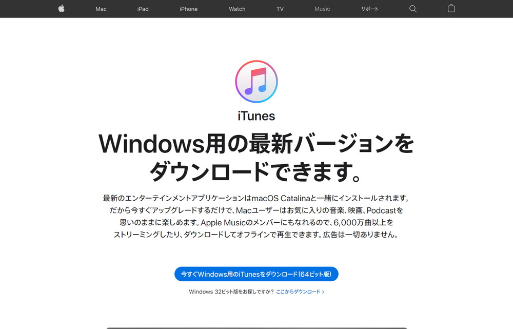 Windows用iTunes