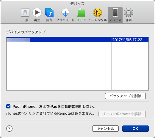 iTunes デバイスのバックアップ