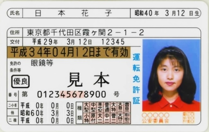 日本花子さんの免許証