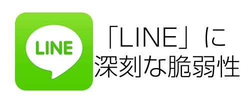 line_security_hole