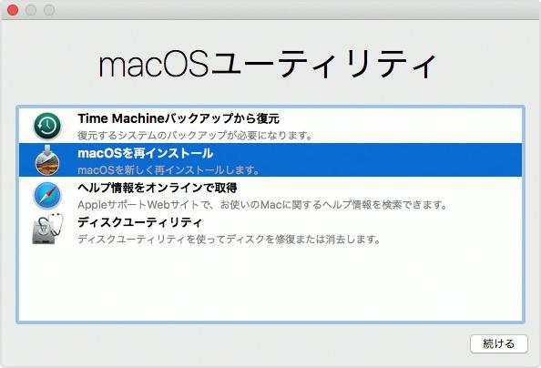 Apple公式:macOS 復元についてから引用
