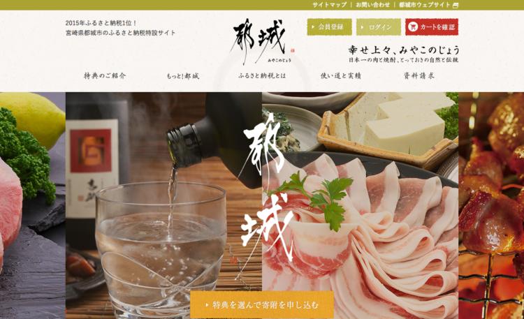 宮崎県都城市のふるさと納税特設サイト