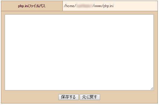 php.ini 設定ファイル編集