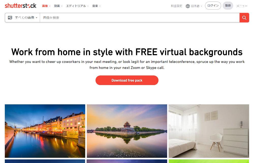 shutterstock FREE virtual backgrounds