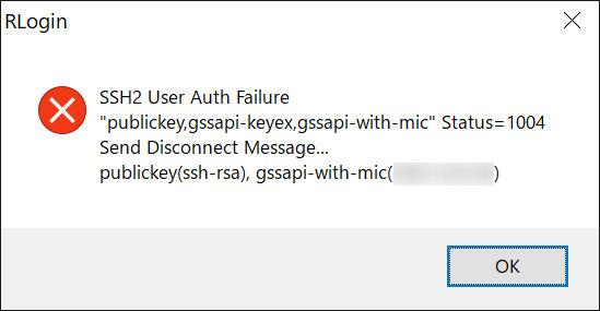 RLoginでのssh接続エラーメッセージ