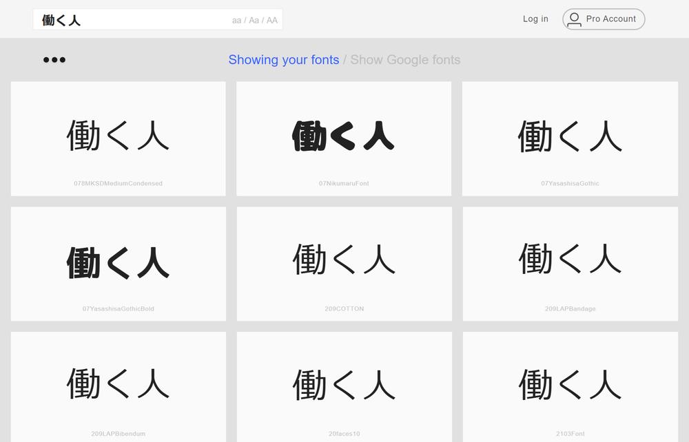 日本語の表示状況