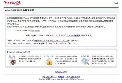 Yahoo!Japan ID 流出対象の場合