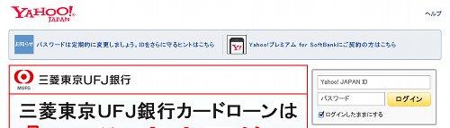 Yahoo!Japan ログイン画面
