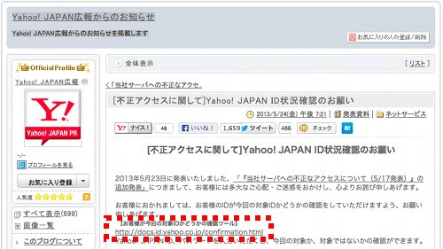 [不正アクセスに関して]Yahoo! JAPAN ID状況確認のお願い