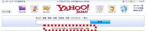 Yahoo Japan トップページのお知らせ