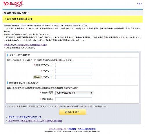 Yahoo!Japan 秘密の質問と答え再設定